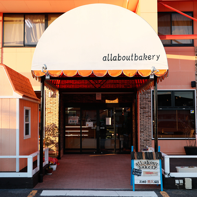 All About Bakery